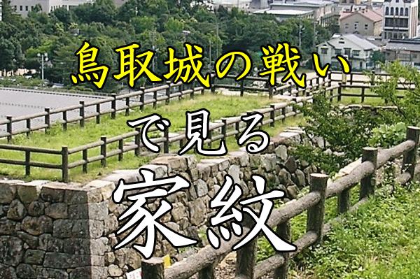 鳥取城の戦い