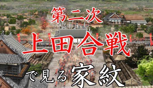 第二次上田合戦|家紋で見る合戦シリーズvol.28