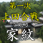 第一次上田合戦|家紋で見る合戦シリーズvol.20