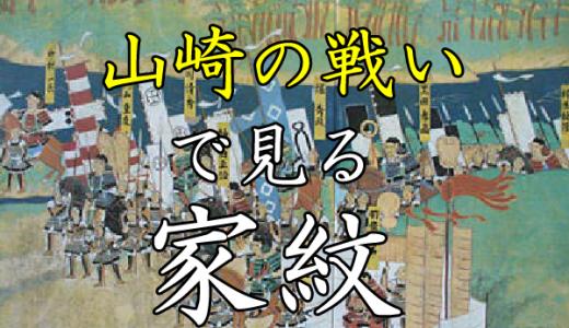 山崎の戦い|家紋で見る合戦シリーズvol.15