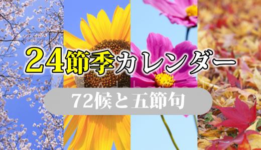 二十四節気と七十二侯と五節句の違いとは?雑節まである日本の暦