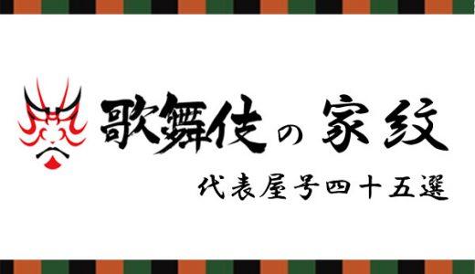 歌舞伎の家紋45選まとめ!屋号と一緒に意味・由来を解説します