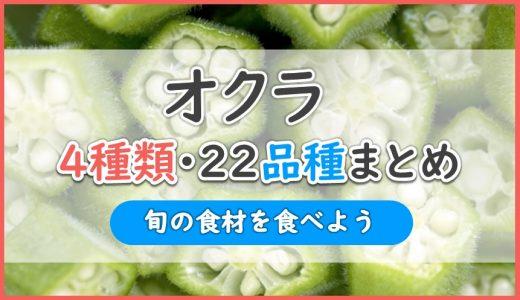 オクラ4種類22品種まとめ|おいしいのは角オクラ?丸オクラ?色付きオクラ?