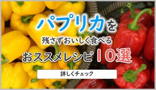 簡単!旬のパプリカを美味しく食べるおススメレシピ10選