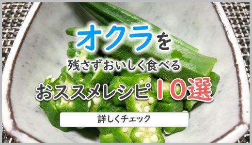 簡単!オクラのおススメレシピランキング10選まとめ|旬のオクラをおいしく食べる
