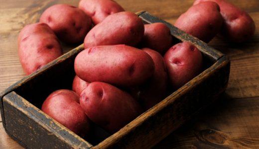 レッドムーンの特徴・旬の時期は?サツマイモの様なコクと優しい甘さのしっとり系じゃがいも