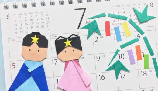 おしゃれで簡単!七夕飾りの折り紙|織姫と彦星・輪っか・花の手作り製作