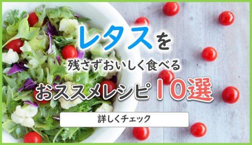 レタスのおススメレシピ10選!定番サラダに炒め物や蒸し物まで!