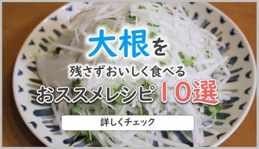 大根のおすすめレシピはこれだ!おすすめレシピ10選