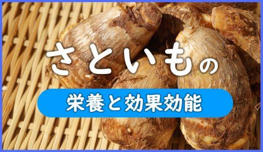 里芋の栄養成分と主な7つの効果|おススメの食べ合わせも紹介