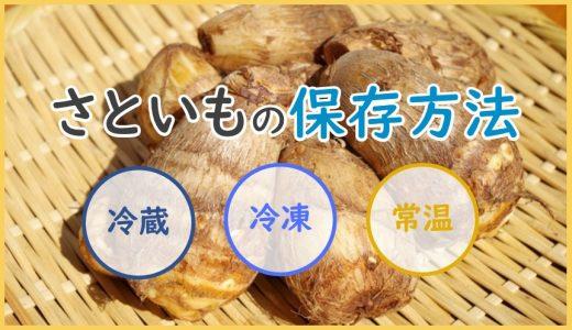 里芋の保存方法|冷凍・冷蔵・常温で日持ちはどのくらい?発泡スチロールがおススメ?