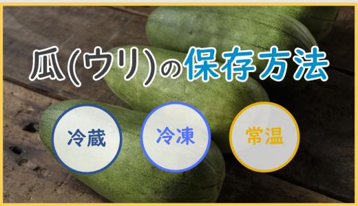 瓜の保存方法|常温/冷蔵・冷凍での保存期間の目安は?