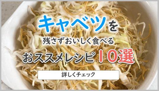 キャベツの人気おススメ簡単レシピ10選まとめ|サラダ・スープ・鍋など万能な野菜を食べよう!
