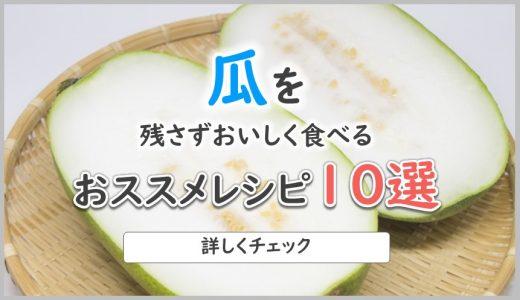 瓜のおススメ簡単レシピ10選|簡単に栄養をたっぷりとれる食べ方まとめ
