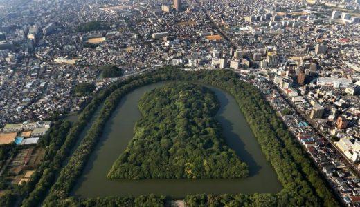大山古墳(仁徳天皇陵)を解説!世界遺産に登録された日本最大の古墳