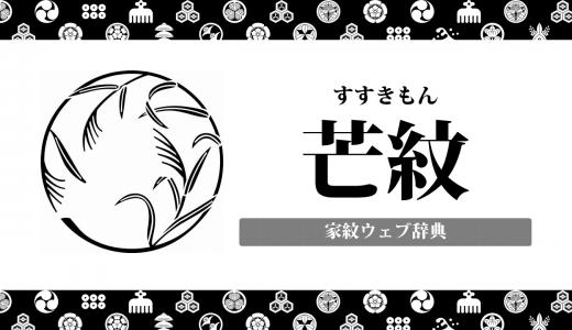 【家紋】芒紋の意味・由来を解説!植物紋の一種