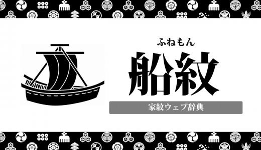 【家紋】船紋の意味・由来を解説!レア?珍しい器物紋の一種