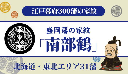 【江戸幕府300藩】盛岡藩の家紋は「南部鶴」東北巨大勢力のひとつ