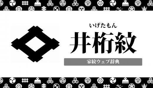 井桁紋の意味・由来を解説!片倉小十郎の家紋「ばら藤に井桁」は建築紋の一種