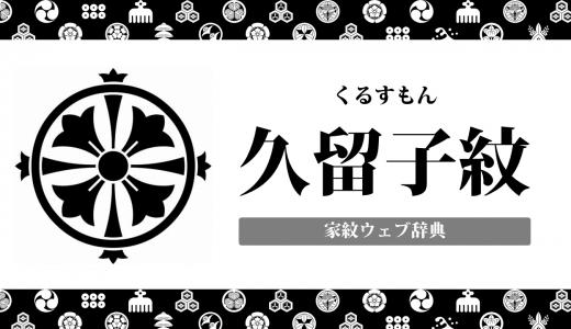 久留子紋(くるす)の意味・由来を解説!器物紋の一種の家紋
