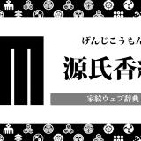 【家紋】源氏香紋の意味・由来を解説!レア?珍しい幾何紋の一種