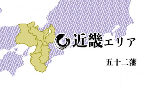 【江戸幕府300藩の家紋】近畿エリア52藩まとめ