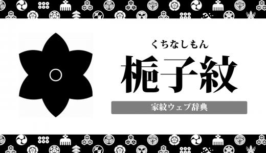 【家紋】梔子紋の種類・意味を解説!花の家紋の種類はいくつある?