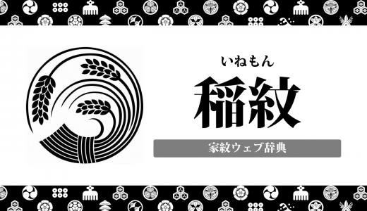 【家紋】稲紋の意味・由来を解説!植物紋の一種を解説!