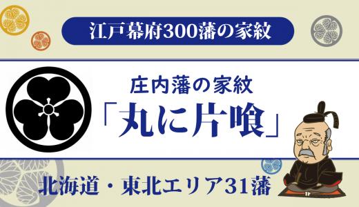 【江戸幕府300藩】庄内藩の家紋は「丸に片喰」幕末最強!無敗の藩