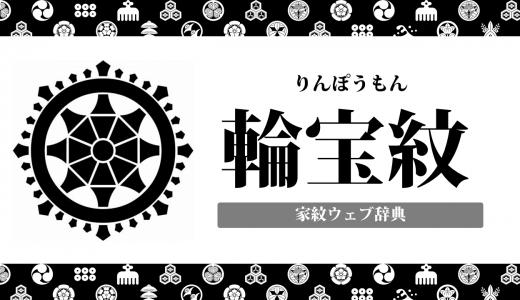 輪宝紋の意味・由来を解説!器物紋の一種の家紋