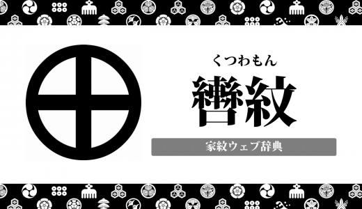 轡紋(くつわ)の意味・由来を解説!器物紋の一種の家紋
