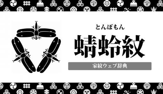 【家紋】蜻蛉紋の意味・由来って何?動物紋の一種