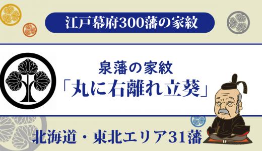 【江戸幕府300藩】泉藩の家紋は「丸に右離れ立ち葵」江戸時代に大出世!