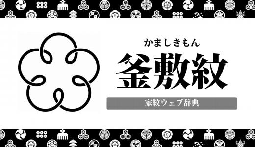 【家紋】釜敷紋の意味・由来を解説!レア?珍しい器物紋の一種