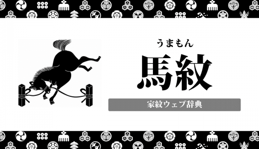 【家紋】馬紋の意味・由来って何?動物紋の一種