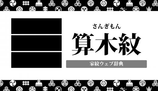 算木紋の意味・由来を解説!器物紋の一種の家紋