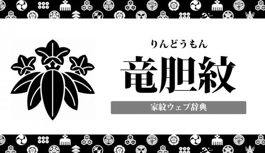 【家紋】龍胆紋の意味・由来を解説!植物紋の一種