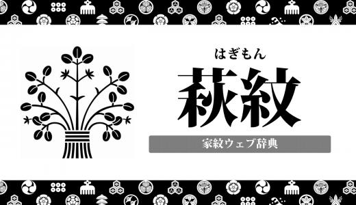 【家紋】萩紋の意味・由来を解説!植物紋の一種を解説!