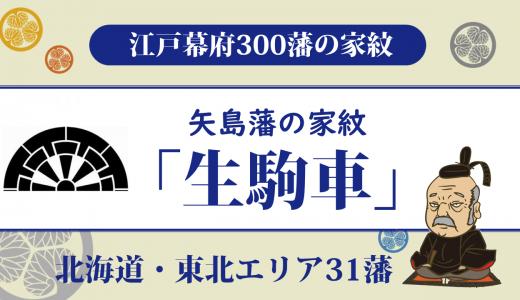【江戸幕府300藩】矢島藩の家紋は「生駒車」勤王を貫き200年ぶりに大名復帰