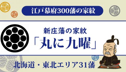 【江戸幕府300藩】新庄藩の家紋は「丸に九曜」小大名からの長い道のり