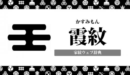 霞紋の家紋の意味・由来を解説!自然紋の一種