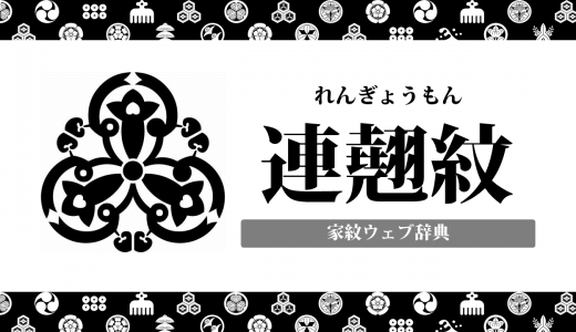 【家紋】連翹紋(れんぎょう)の意味・由来は何?レア?珍しい植物紋の一種を解説!