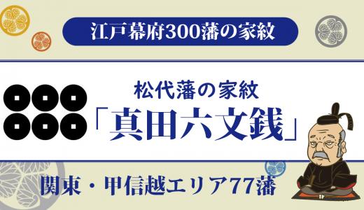 【江戸幕府300藩】松代藩の家紋は「真田六文銭」!財政難を質素倹約で乗り切る