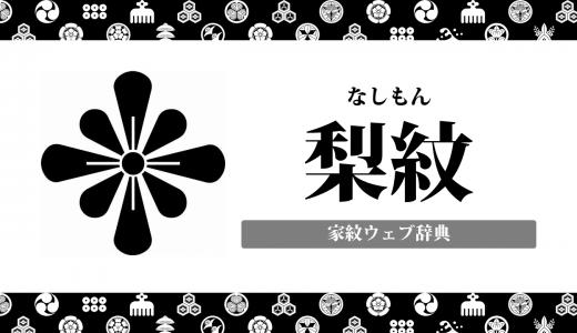 【家紋】梨紋の意味・由来は何?植物紋の一種を解説!
