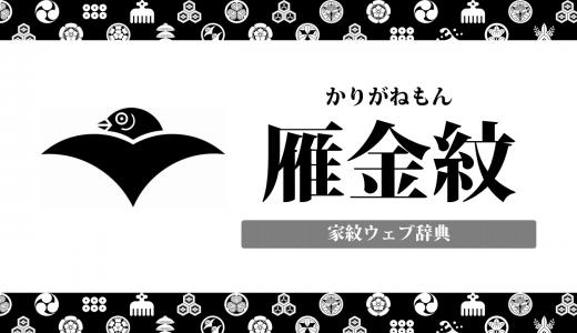 雁金紋の意味・由来を解説!柴田勝家の「二つ雁金紋」とは?