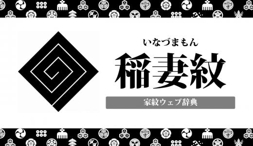 稲妻紋の家紋の意味・由来を解説!自然紋の一種