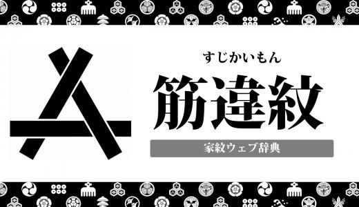 筋違紋(すじちがい)の意味・由来を解説!羽直違紋など器物紋の家紋