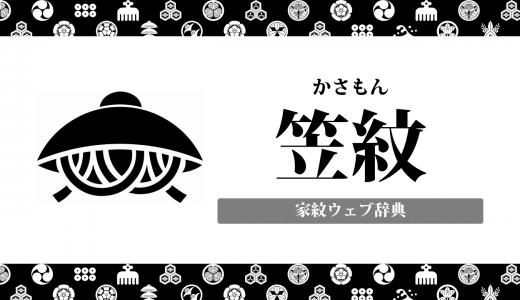 笠紋の意味・由来を解説!器物紋の一種の家紋
