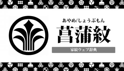 菖蒲の家紋の意味・由来を解説!花の家紋は他にもあるの?