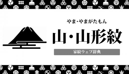 山紋/山形紋の家紋の意味・由来を解説!自然紋の一種
